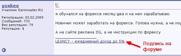 Подпись с рекламой на форуме