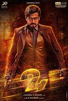 Suriya, Samantha, Nithya Menen Upcoming Tamil Movie 24 Poster, release date, star cast