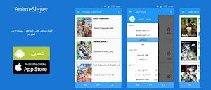 تحميل انمي سلاير Anime Slayer أفضل تطبيق عربي لمشاهدة وتحميل الانمي للأندرويد