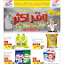 TSC Sultan Ceter Kuwait - Buy More Save More