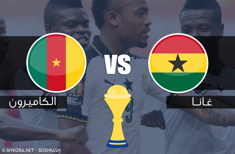 بث مباشر غانا والكاميرون