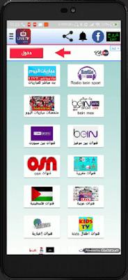 تحميل تطبيق Live TV Links الجديد لمشاهدة جميع قنوات العالم المشفرة مجانا على الاندرويد