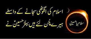 Hazrat-imam-hussain-as-karbala
