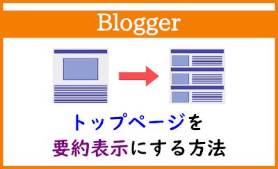 Blogger Labo:【Blogger】記事をサムネイル・要約表示にして、Readmoreを自動化する方法(Moreタグ共存版)