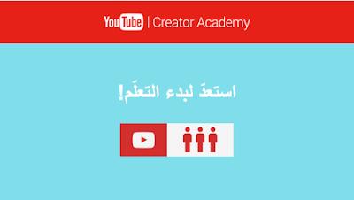طريقة التسجيل في اكاديمية اليوتيوب و أخد دورة تدريبية و الحصول على شهادة