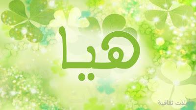 معنى اسم هيا في اللغة العربية وشخصيتها