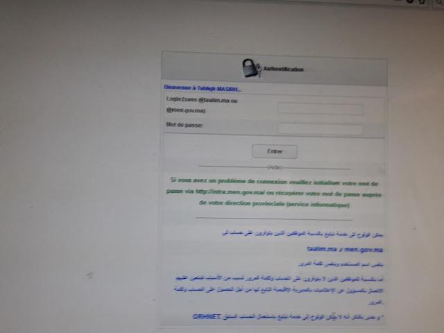 بالصور كيفية ولوج موقع تبليغ للاطلاع على وضعيتكم الإدارية