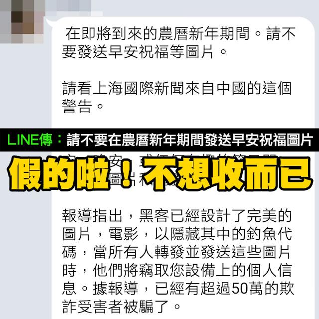 農曆 新年 早安 圖片 黑客 竊取 GIF