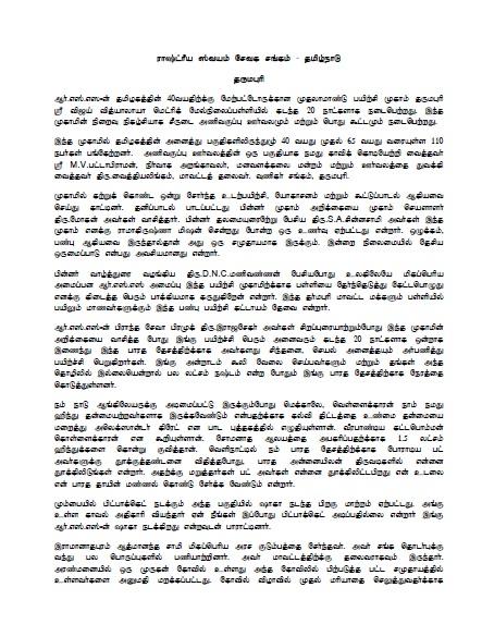 RSS SSV concludes at Dharmapuri