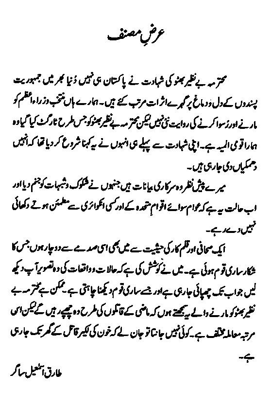 Tariq Ismail Tariq Books Free Download