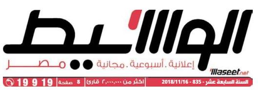 جريدة وسيط القاهرة عدد الجمعة 16 نوفمبر 2018 م