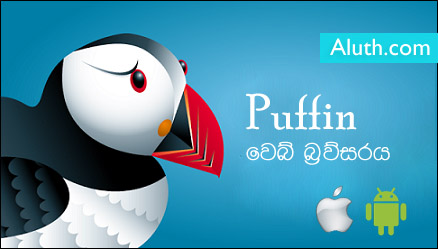 http://www.aluth.com/2016/03/puffin-mobile-fast-browser.html