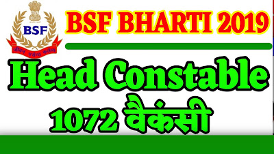 BSF Bharti 2019  Apply Online for Head Constable Vacancy