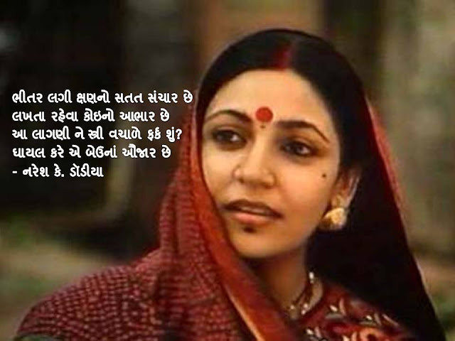भीतर लगी क्षणनो सतत संचार छे Gujarati Muktak By Naresh K. Dodia