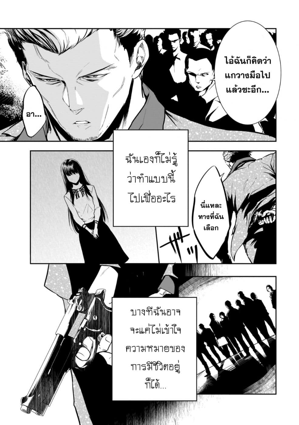 อ่านการ์ตูน Kanojo Gacha ตอนที่ 11 หน้าที่ 21