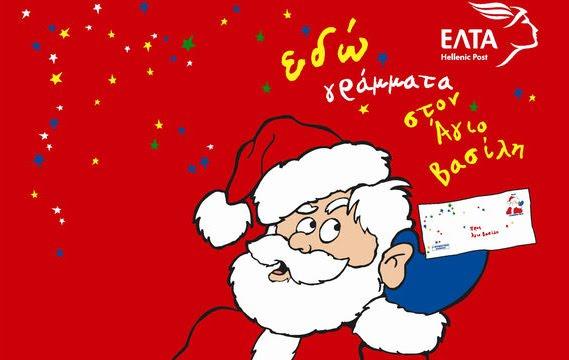 Τα γράμματα στον Άγιο Βασίλη περιμένουν τα ΕΛΤΑ σε ειδικά γιορτινά γραμματοκιβώτια