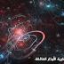 ما هي نظرية الأوتار الفائقة ؟
