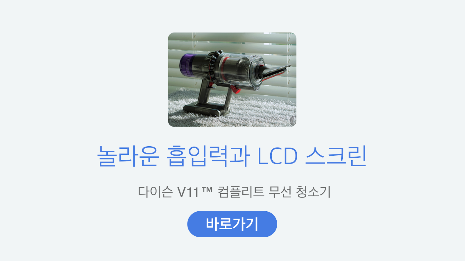 https://www.kr.dyson.com/products/cord-free/dyson-v11tm-vacuums/overview