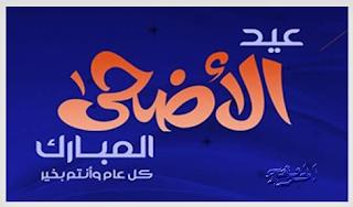 تاريخ عيد الاضحى 2018 فى مصر والسعودية والجزائر وتونس والدول العربية