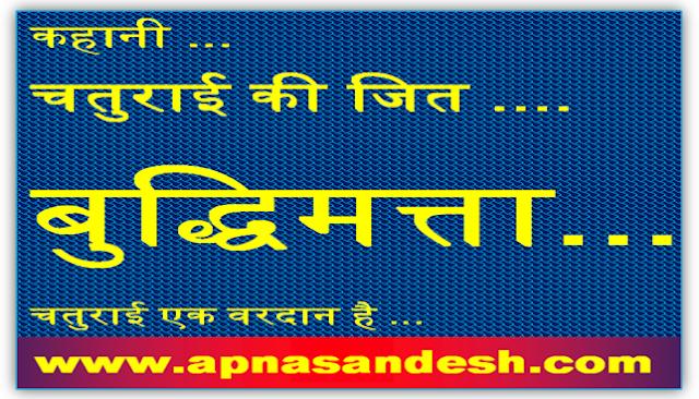 चतुराई की जित - Chaturai ki jeet