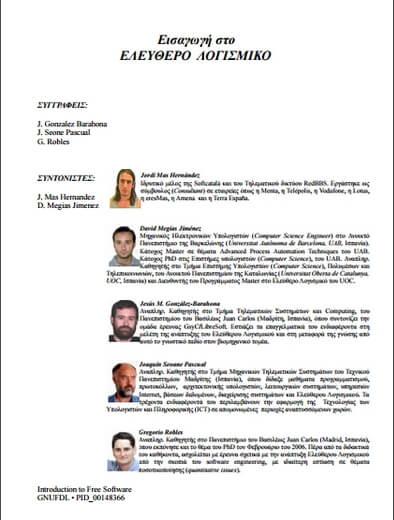 Εισαγωγή στο Ελεύθερο Λογισμικό - Δωρεάν βιβλίο