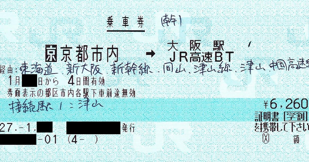 西日本JRバス中国高速線 連絡乗車券 | west321kei