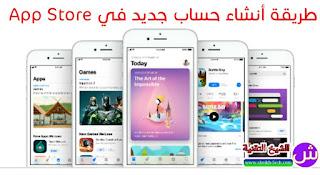 طريقة أنشاء حساب جديد في App Store