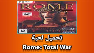 تحميل لعبة Rome: Total War عندما تصبح الإمبراطورية الرومانية تحت قيادتك