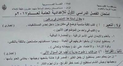 تحميل ورقة امتحان اللغة العربية محافظة القليوبية الثالث الاعدادى 2017 الترم الاول