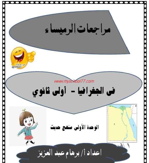 مراجعة الوحدة الأولى جغرافيا وفقا للنظام الحديث للصف الاول الثانوى ترم اول 2020  أ - برهام عبد العزيز