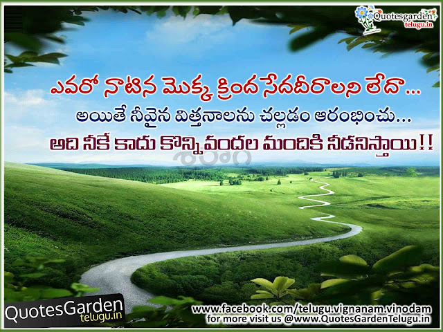 Top Telugu Inspirational Quotes 2017