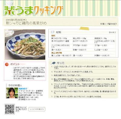 http://www.rcc-tv.jp/imanama/ryori/?d=20150528