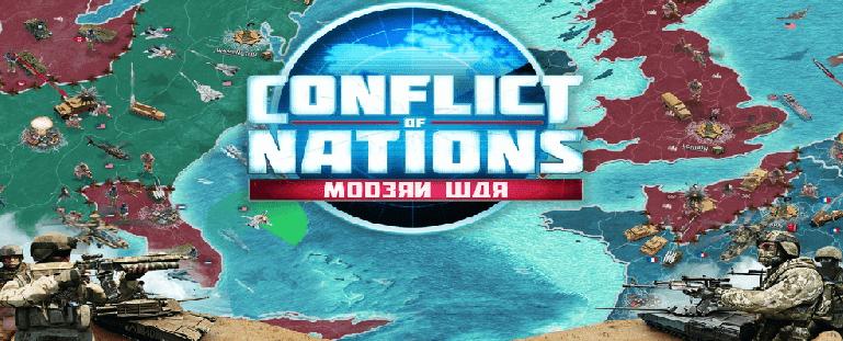 تحميل لعبة صراع الأمم conflict of nations للكمبيوتر بحجم صغير مجانا