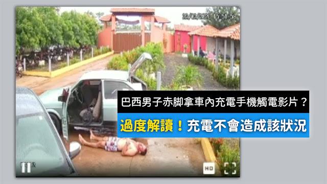 巴西一名男子 赤脚 到車内拿充電的手機 拔掉手機充電線 因雙脚踩地面地上有水 觸電