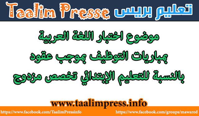 موضوع اختبار اللغة العربية بمباريات التوظيف بموجب عقود بالنسبة للتعليم الإبتدائي تخصص مزدوج