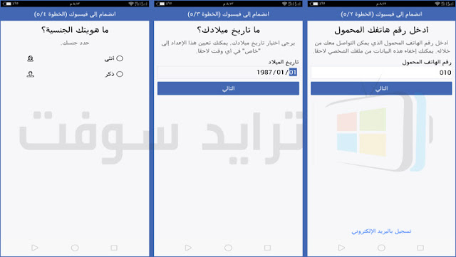 Download Facebook Lite Apk Free