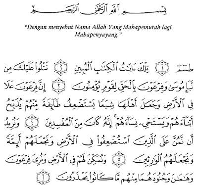 Surat Al Kahfi Ayat 1 110 Suratmenyuratnet