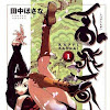 Rappi Rangai 38/?? [Manga] [Español] [Google Drive]