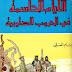 تحميل كتاب الأيام الحاسمة في الحروب الصليبية pdf لـ بسام العسلي