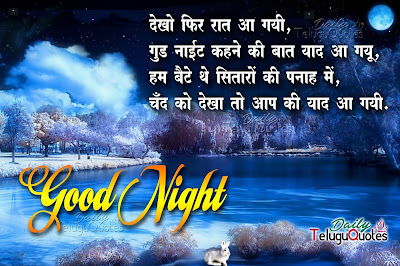 hindi-good-night-wishes-quotes-greetings-picture-messages-dailyteluguquotes