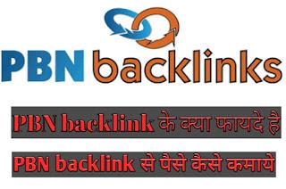 PBN backlink