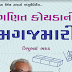 koyda Gujarati Answer Pdf Download