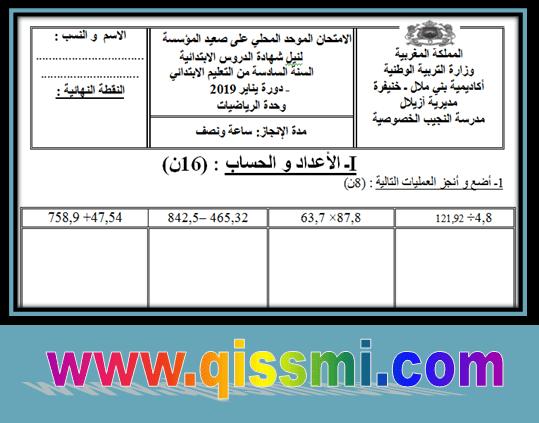 الامتحان الموحد المحلي على صعيد المؤسسة للمستوى السادس ابتدائي مادة الرياضيات