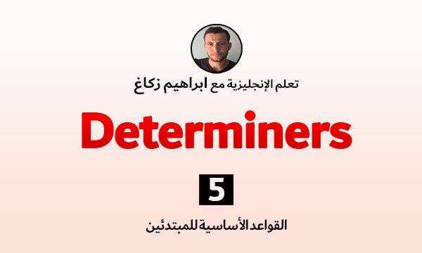 قواعد اللغة الانجليزية english grammar شرح المحددات determiners