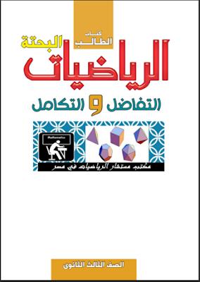 الرياضيات البحته التفاضل والتكامل . PDF تحميل مباشر