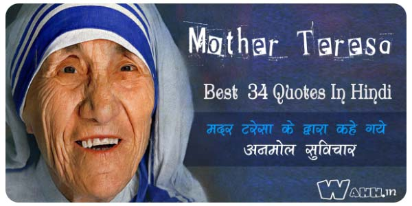 TOP-34-Mother-Teresa-Quotes-in-Hindi