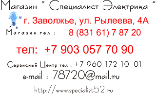 "Магазин Специалист ""Электрика""  г. Заволжье, ул.Рылеева, 4 а  тел:  8 (831 61) 7 87 20  тел:  +7 903 057 70 90  e-mail :  78720@mail.ru"