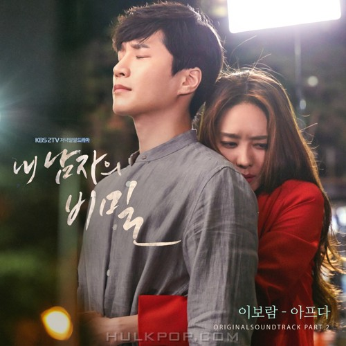 Lee Boram (SeeYa) – The Secret of My Love OST Part.2