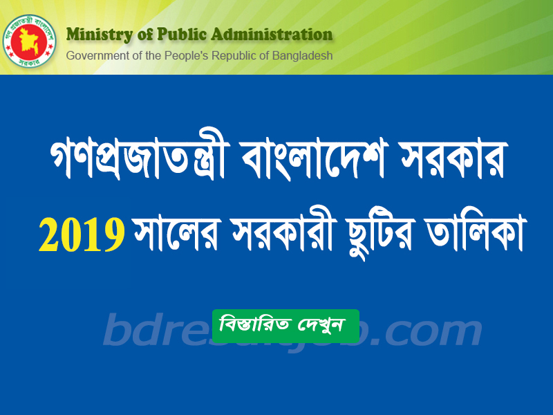 Non Govt High School Teachers Nibondon 2019 Picture: Bangladesh Government Holidays List 2019