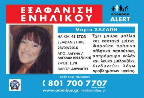 """""""Πάγωσαν"""" οι Αρχές: Δεν φαντάζεστε που βρέθηκε το πτώμα της Μαρίας Χαζάπη! Λεπτομέρειες που σοκάρουν... (photos)"""